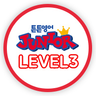 튼튼영어 Junior level3