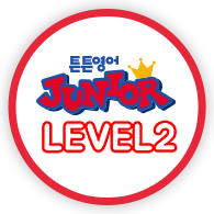 튼튼영어 Junior level2
